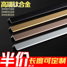 Titanium alloy corner strips Corner protection strips Corner corners paste-free punching anti-collision angles