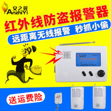 Anzhiyi Infrared Anti-theft Alarm Home Shop Wireless Remote Induction Security Alarm System