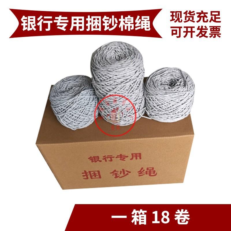 银行专用捆钞绳棉绳捆扎绳扎钱绳化纤 捆钞棉绳约18卷 10公斤/箱