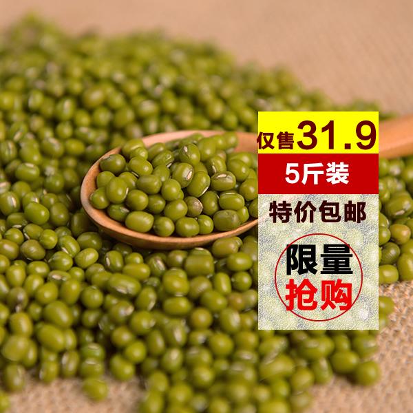 绿豆 东北绿小豆发芽绿豆汤糕原料五谷杂粮农家2500克5斤装包邮