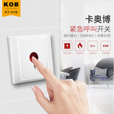 KOB brand emergency alarm switch emergency call button burglar alarm switch normally open normally closed output