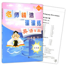 Genuine spot teacher selection course English N version of the third grade second semester / grade three with CD-ROM Shanghai elementary school synchronization supporting materials supplementary Tongji University electronic audio-visual press