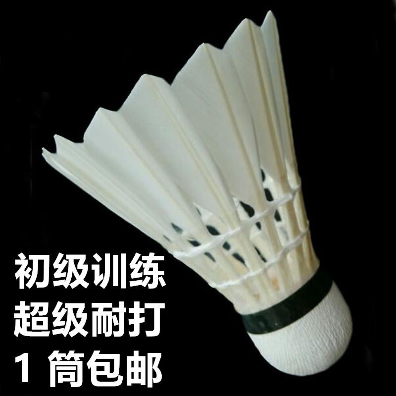 羽毛球12只装鹅毛球耐打训练无标球1个顶3个耐打工厂促销亏本包邮