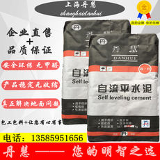 Shanghai self-leveling cement home indoor factory shopping mall office floor floor leveling mortar factory direct sales