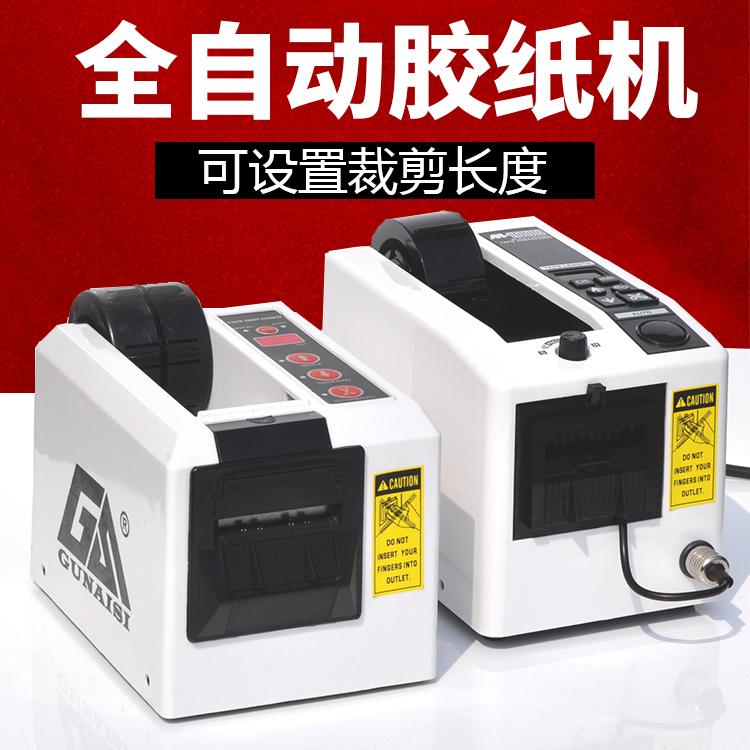 进口机M-1000胶纸机 胶带切割机 全自动胶带机 胶纸机 封箱机