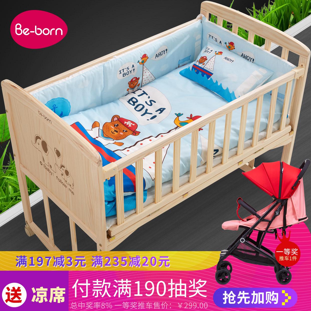 诞Be-born婴儿床实木无漆宝宝童床新生儿摇篮中床多功能大床拼接