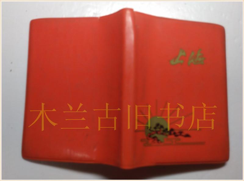 二手怀旧老日记本 旧日记 记事本 电影道具 上海 上海纸品二厂4