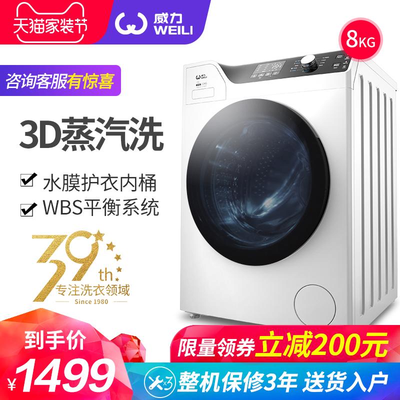 威力XQG80-1218DP 8公斤kg蒸汽变频全自动家用静音滚筒洗衣机