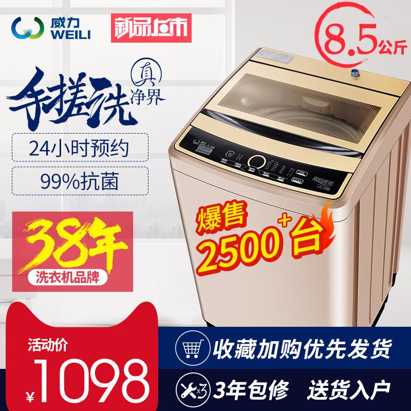 威力8.5kg公斤家用大容量波轮全自动防缠绕智能洗衣机XQB85-8529B
