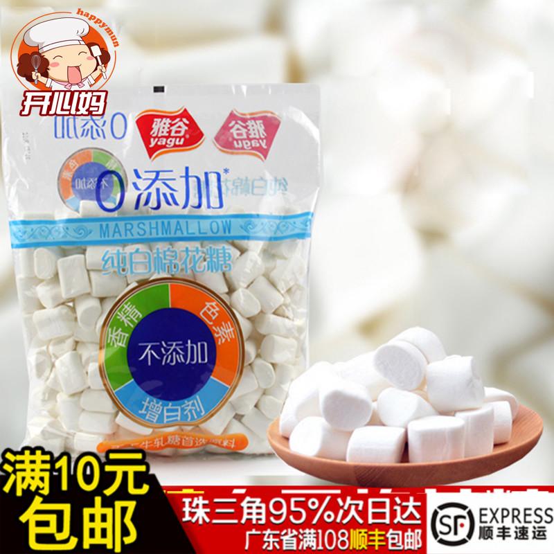 牛轧糖diy烘焙原料 喜顿雅谷原味白色纯白棉花糖 糖果可烧烤 500g
