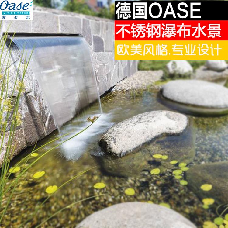 德国欧亚瑟瀑布水景庭院流水瀑布造景瀑布流水墙不锈钢水幕墙水帘图片