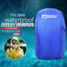 Outdoor backpack rain cover riding bag mountaineering bag school bag waterproof cover dust cover waterproof cover 55L-75L rise