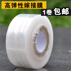Graft film special film without knotting film grafting strap fruit tree seedlings bandage self-adhesive