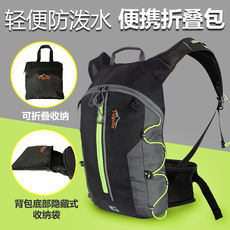 Outdoor light mountaineering bag shoulder bag men and women riding backpack hiking travel skin bag ultra light travel folding bag