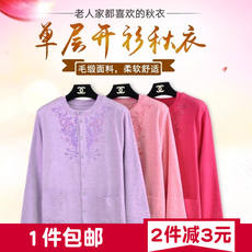 Cotton wool satin cardigan single piece middle-aged button underwear new autumn clothes shirt plus fertilizer XL home opening