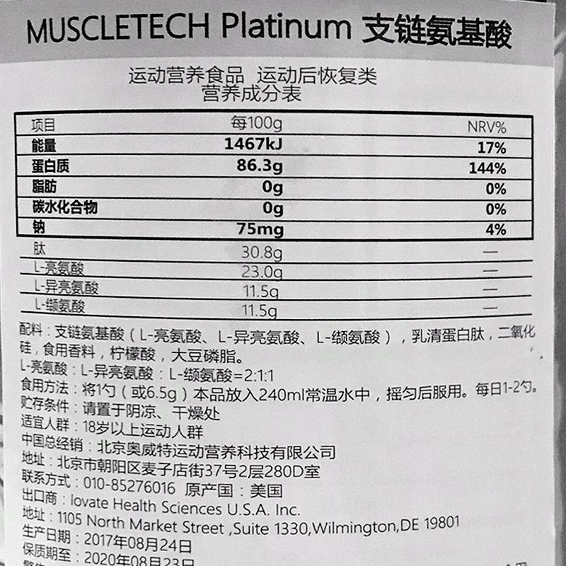 肌肉科技白金支链氨基酸能量饮 Muscletech BCAA
