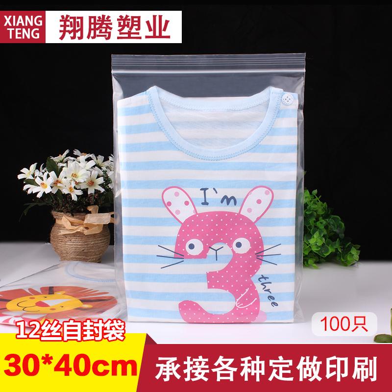 11号塑料包装袋30*40cm透明自封袋服装袋封口袋食品袋双面12丝