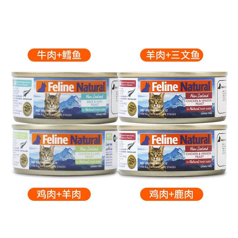 新西兰k9天然无谷物牛肉鹿肉三文鱼鳕鱼主食猫罐头85g