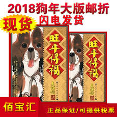 Ling dog tribute dog year stamp large version of the postal discount dog year stamp large version of the fold 2018-1 pentads dog year edition