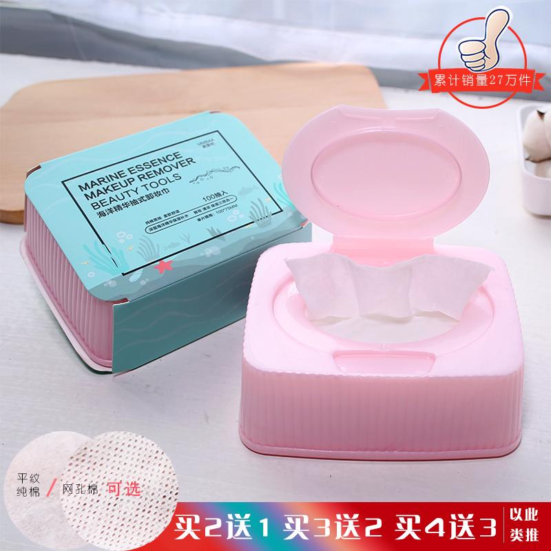 盒装保湿卸妆湿巾纯棉一次性脸部眼温和无刺激卸妆棉卸妆巾100片