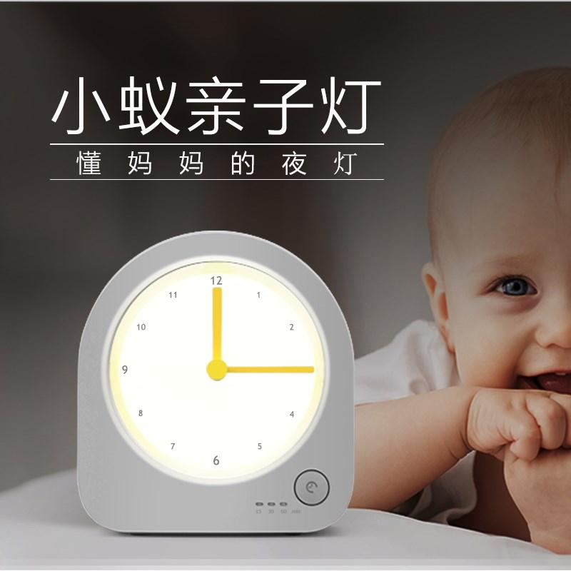 小蚁亲子时钟柔光小夜灯静音床头哺乳宝宝喂奶母婴灯定时护眼led