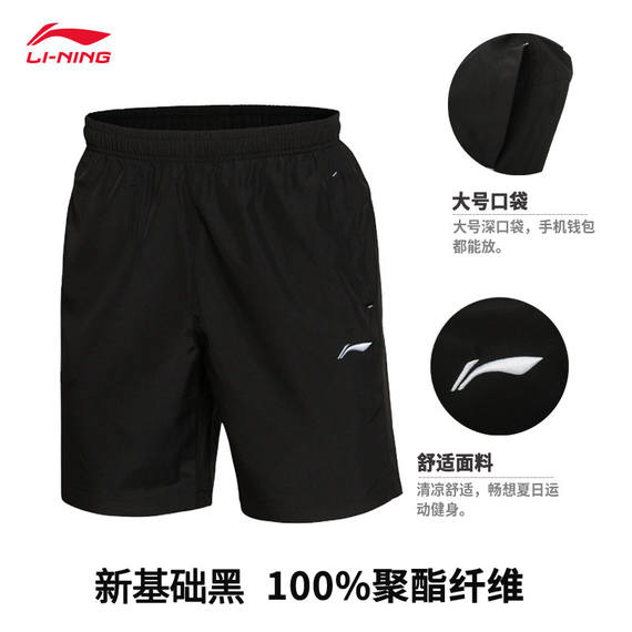 Li Ning sports shorts men 2018 summer running fitness five pants men's breathable quick-drying thin section sweatpants
