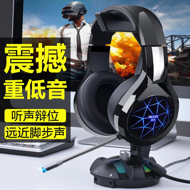 诺西 N1电脑耳机头戴式耳麦台式游戏吃鸡电竞带麦话筒笔记本有线网吧手机