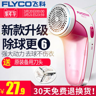 Flying Branch hair clothes ball trimmer rechargeable hair removal ball clothing scraping and shaving hair removal shaving machine home