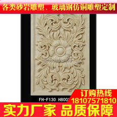 Fenghao sandstone sandstone relief murals porch aisle corridor sandstone relief F130 simple European carved plate