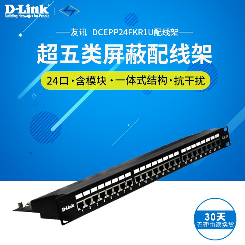 D-LINK/友讯 DCEPP24FKR1U 24口超五类屏蔽配线架(含模组)1U