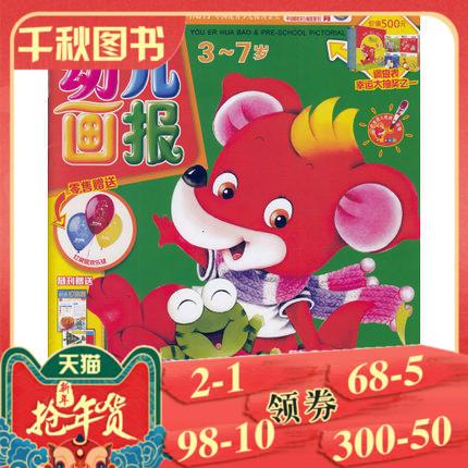 幼儿画报杂志2014年12月3本装 红袋鼠宝宝智慧启蒙过期刊 3-7岁儿童早教母婴育儿亲子绘本智力开发书籍 中国少年儿童出版社