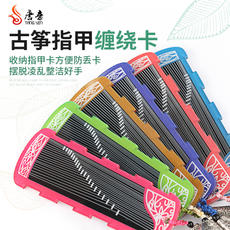Guzheng nail storage board 琵琶 nail tape wrapped card guzheng accessories tassel