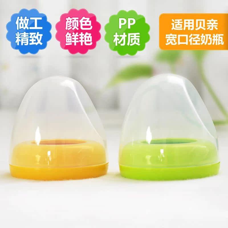 贝亲宽口径玻璃奶瓶盖PPSU盖帽组旋盖上盖子奶瓶配件BA61/62正品