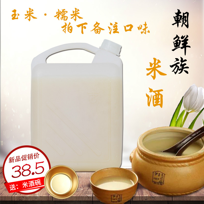 延边朝鲜族糯米酒玉米酒米酒农家自酿 延吉小木屋米酒5斤一桶包邮