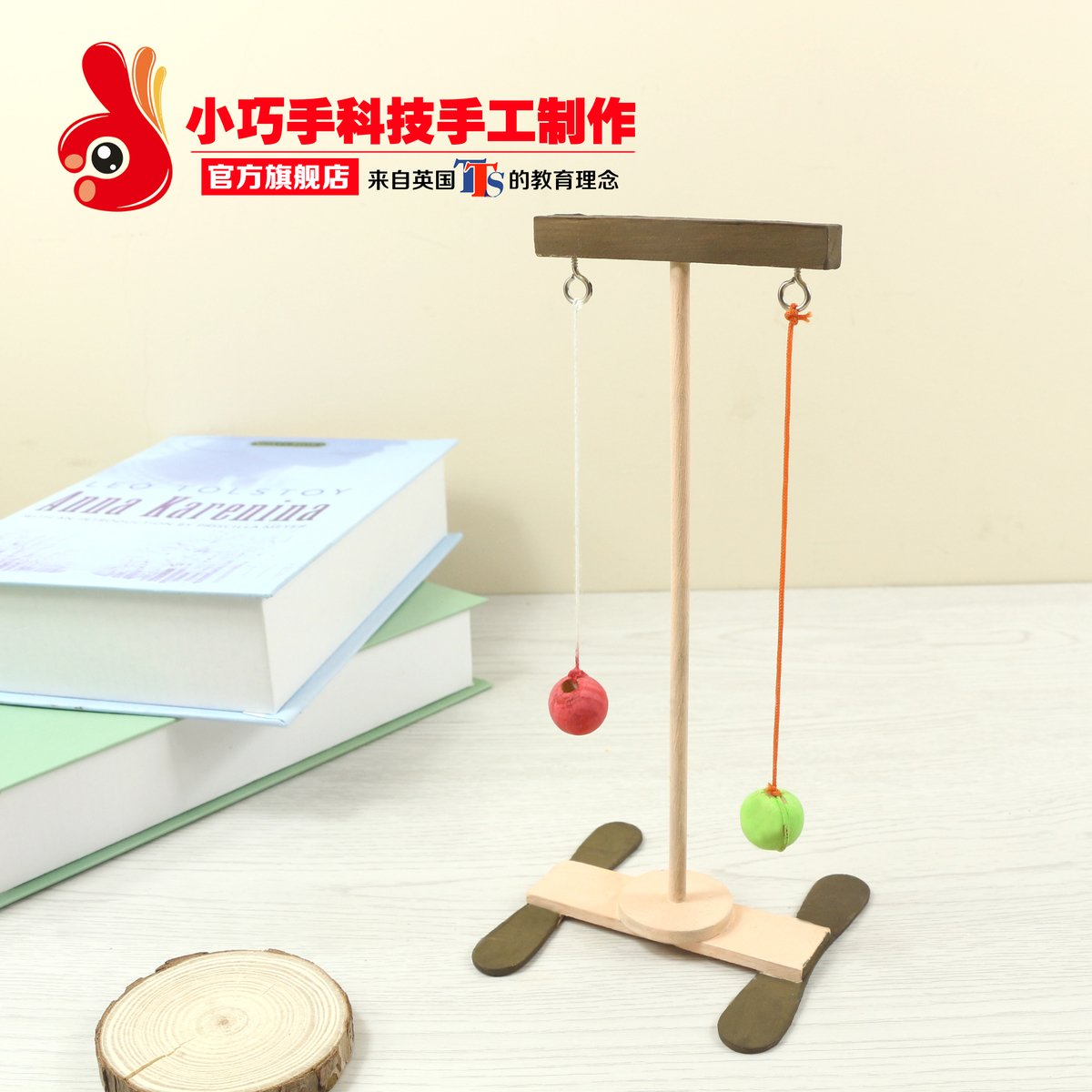 钟摆演示仪 diy小巧手 手工小制作儿童物理实验材料益智玩具模型