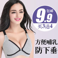 Pregnant women breastfeeding bra cotton front button breastfeeding underwear pregnancy anti-sagging gather type breastfeeding bra