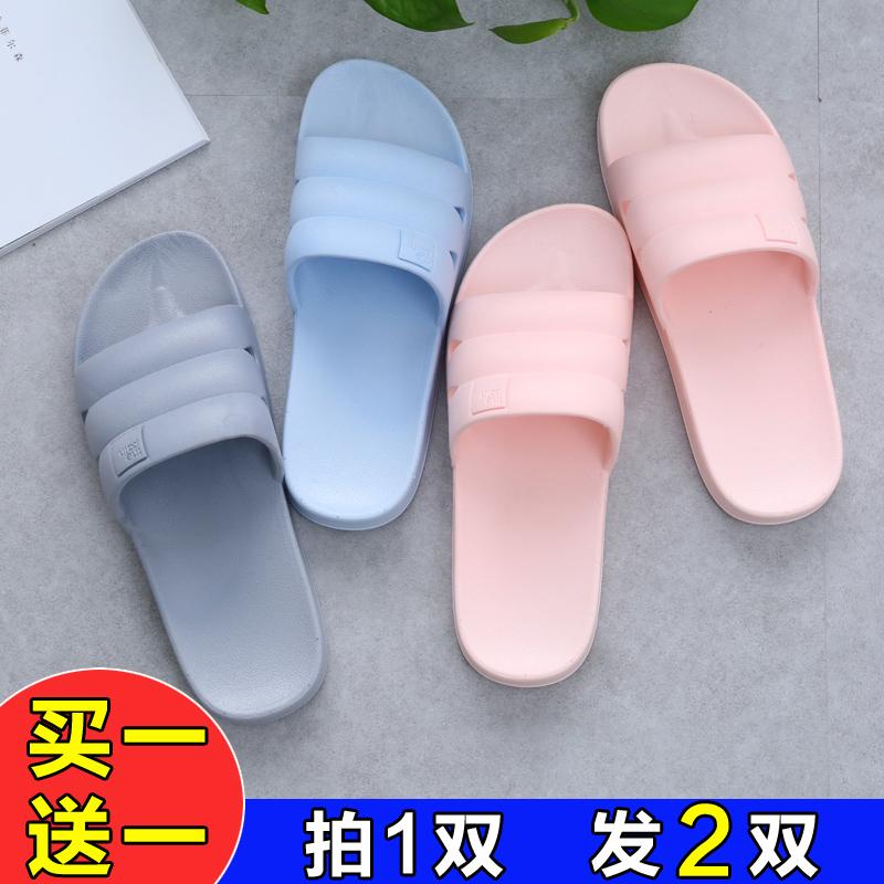 【买1送1】拖鞋夏季男女家居室内浴室洗澡居家防滑软底家用凉拖鞋