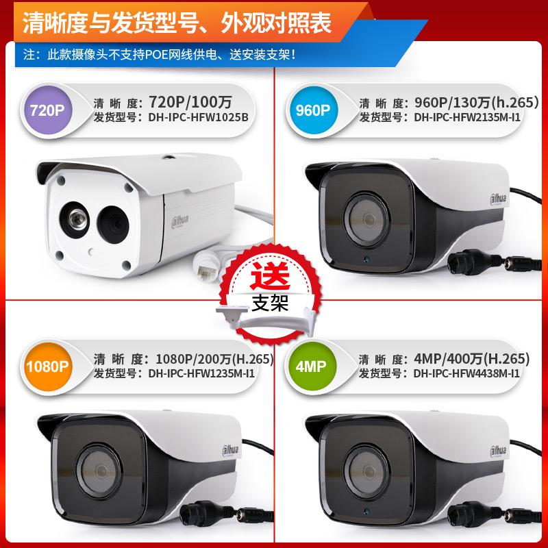 大华200万高清红外监控摄像头600万数字夜视网络摄像机400万H.265