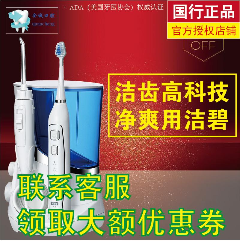 美国洁碧WP-861EC水牙线冲牙器洗牙器声电动牙刷全护型牙齿冲洗器