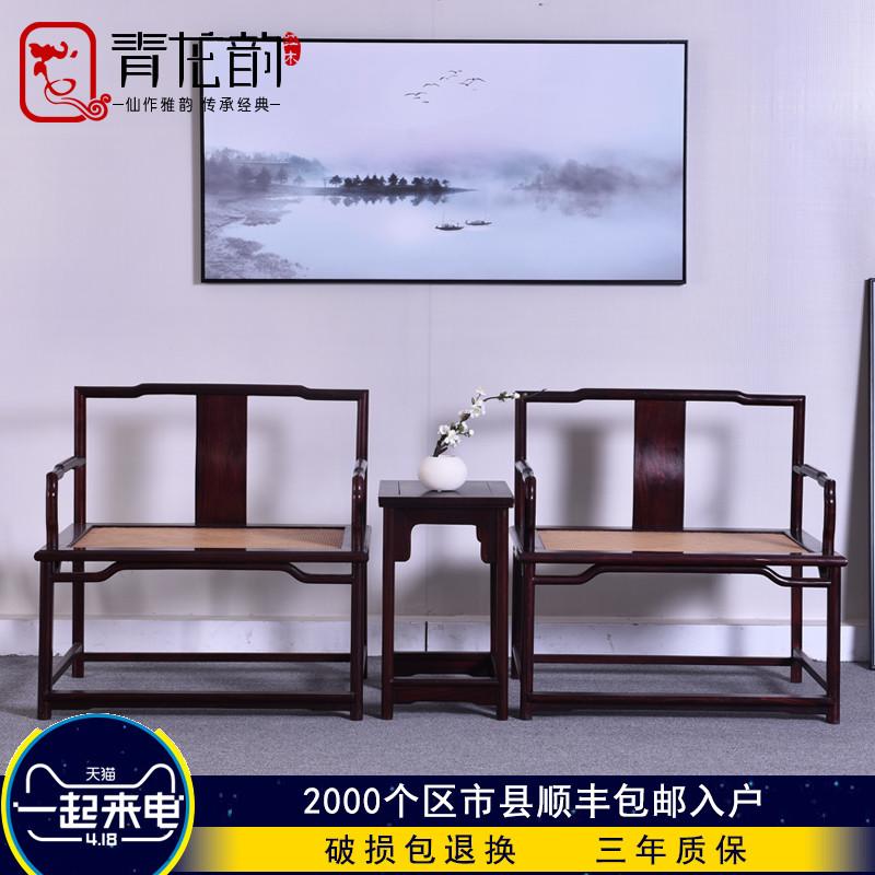 红木家具赞比亚血檀禅椅三件套中式实木打坐椅简约休闲官帽椅围椅