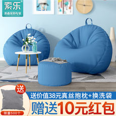 Sola lazy couch bean bag tatami single bedroom living room creative balcony sofa small apartment lazy chair