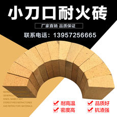 1300 degree high temperature refractory brick Small knife edge Vault brick High temperature kiln 230*114*65/45mm