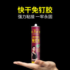 Quick-drying nail-free glue strong adhesive tile free punching than nail structure rubber wall sealant glass glue transparent