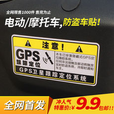 Dedicated to the Mavericks electric car N1s/M1/M+/U1 car stickers GPS positioning anti-theft car stickers motorcycle modified