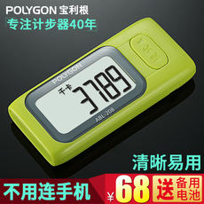 Polygon3D electronic pedometer student middle-aged old man walking running walking calorie pacer