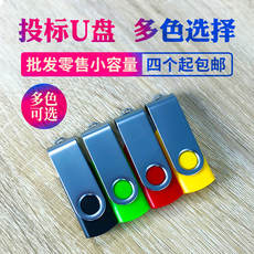 Small capacity bidding u disk 128m 512m 1g 2 4g 8g 32m 64m company exhibition business tenders with metal lettering USB flash drive can be customized logo multi-color with indicator light