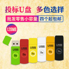 Small capacity bidding u disk 128m company business custom tenders with USB flash drive 128mu disk multi-color lights