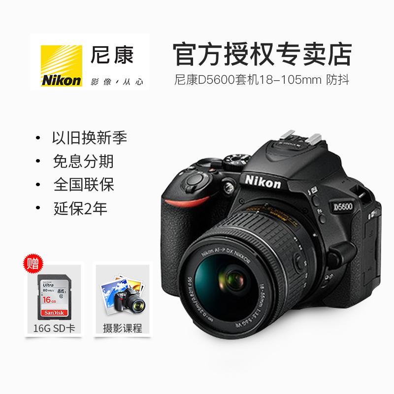 送摄影课 尼康D5600套机18-105mm防抖镜头 入门级数码单反照相机