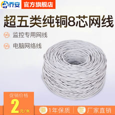 Qiao'an monitoring dedicated network cable Super five pure copper 8-core cable computer network cable twisted pair sold by rice