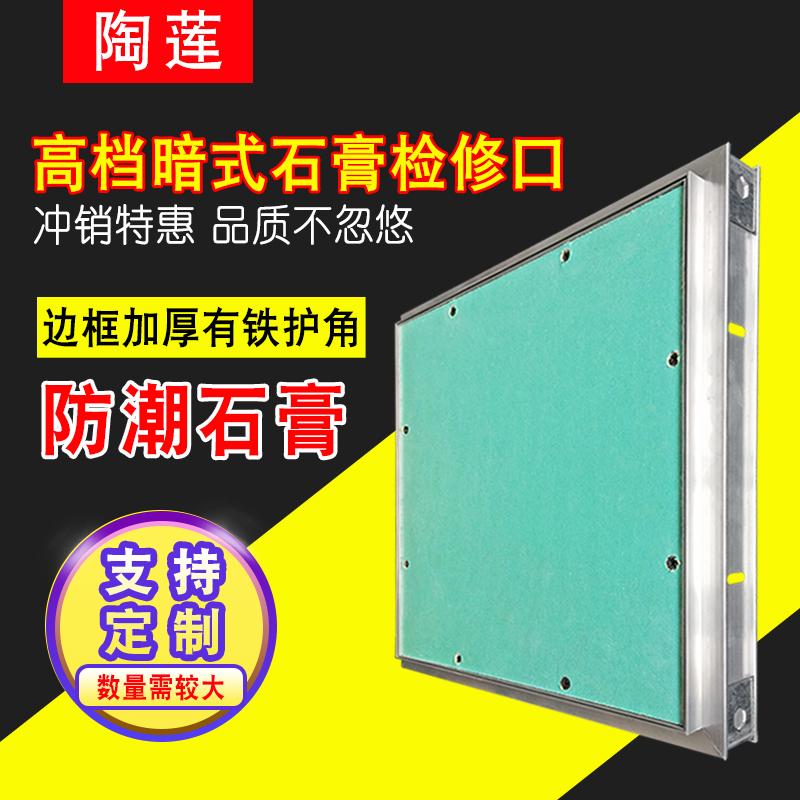 陶莲高档暗式检修孔隐蔽铝合金边框暗藏式防潮石膏板吊顶检修口